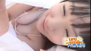 片瀬美月「Pure Smile ピュア・スマイル」サンプル動画