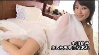 中川祐子 あした天気になあれ