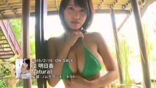 岸明日香 Natural サンプル動画&画像