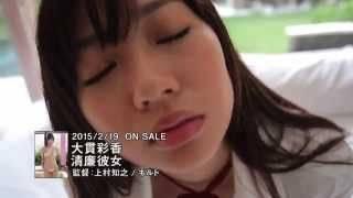 大貫彩香 清廉彼女 サンプル動画&キャプ画像