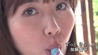 加藤智子 ずっと、きっと サンプル動画