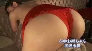 渡辺未優 みゆお姉ちゃん サンプル動画