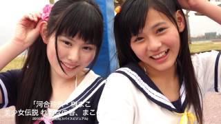 河合玲奈・榊まこ 美少女伝説 れいなの香、まこの瞳 サンプル動画