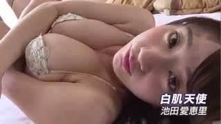 池田愛恵里 白肌天使 サンプル動画