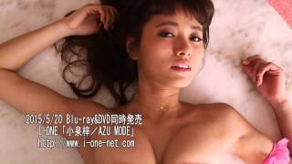 小泉梓  AZU MODE サンプル動画