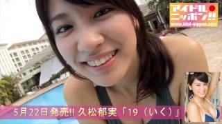 久松郁実 19(いく) サンプル動画&GIF画像