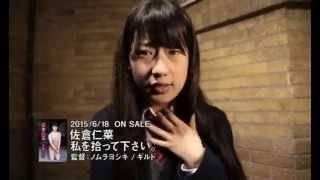 佐倉仁菜 私を拾って下さい。 サンプル動画&画像
