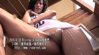 倉持由香 桃尻彼女2 サンプル動画