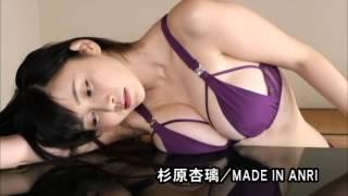 杉原杏璃 MADE IN ANRI サンプル動画
