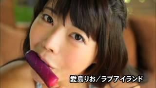 愛島りお ラブアイランド サンプル動画