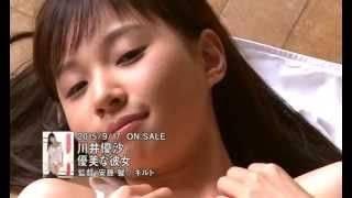 川井優沙 優美な彼女 サンプル動画