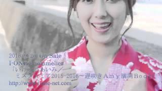 いけながあいみ ミスプレミア2015 2016~遅咲きAmy満開Body サンプル動画