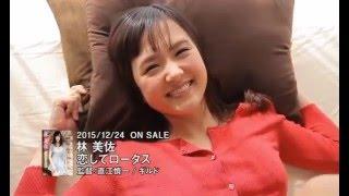 林美佐 恋してロータス サンプル動画